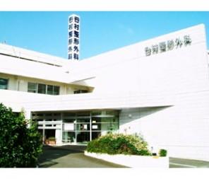 谷村整形外科医院