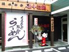 味千拉麺 宮崎パティオ柳丸店