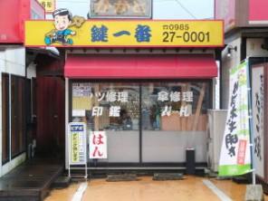 カギの専門店 鍵一番宮崎