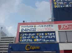 サイバック宮崎店